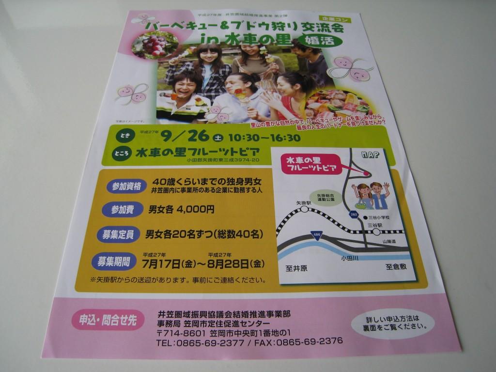 平成27年度 井笠圏域結婚推進事業第2弾