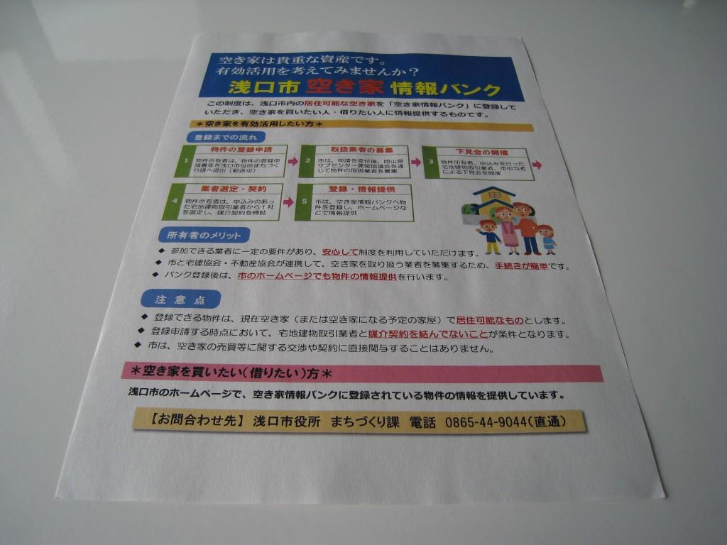 浅口市 空き家 情報バンク