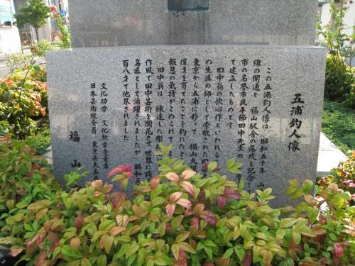 五浦釣人像(いづらちょうじん)