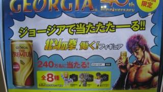 コカコーラのジョージアから「北斗の拳® 働く!フィギュア」(全8種)が自販機で当たる!!