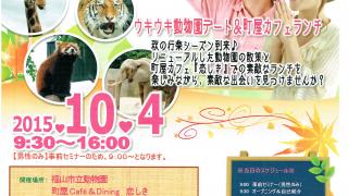 いばら恋めぐりバスツアー(ウキウキ動物園デート&町家カフェランチ)【井原市】