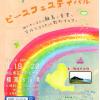 北木島ピースフェスティバルが始まるよー!野外フェス(楠海水浴場)【笠岡市北木島】