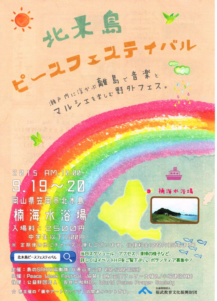 北木島ピースフェスティバル