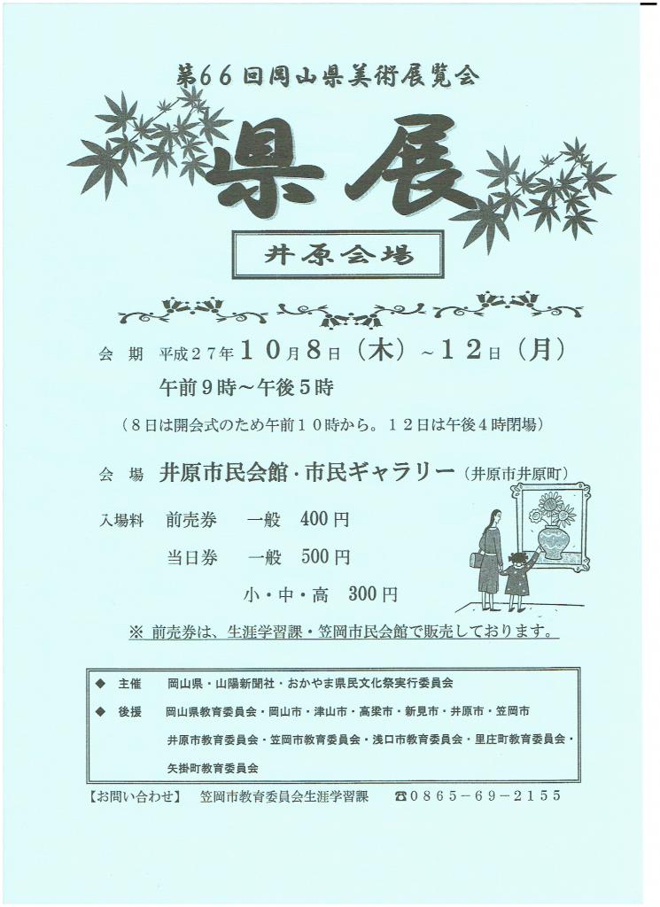 第66回岡山県美術展覧会 県展