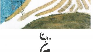 没後40年 清水比庵展(青黄祭座談会&ギャラリートーク)笠岡市立竹喬美術館【笠岡市】
