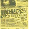 井原ジュニア絵画クラブ秋の写生旅行 機関車を描きに行こう!まなびめいと主催【井原市】