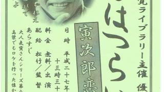 男はつらいよ 寅次郎恋歌(大人気寅さんシリーズ第八作)アクティブライフ井原【井原市】