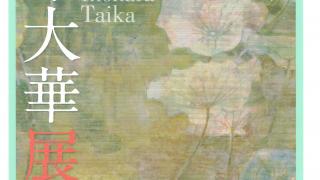 猪 原 大 華 展 InoharaTaika (自然と語らう) 公益財団法人タカヤ文化財団  華鴒大塚美術館【井原市】