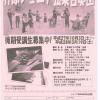 井原ジュニア弦楽合奏団(後期受講生)アクティブライフ まなびめいと【井原市】