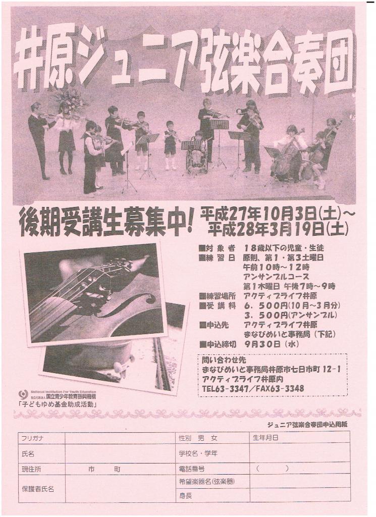 井原ジュニア弦楽合奏団(後期受講生)