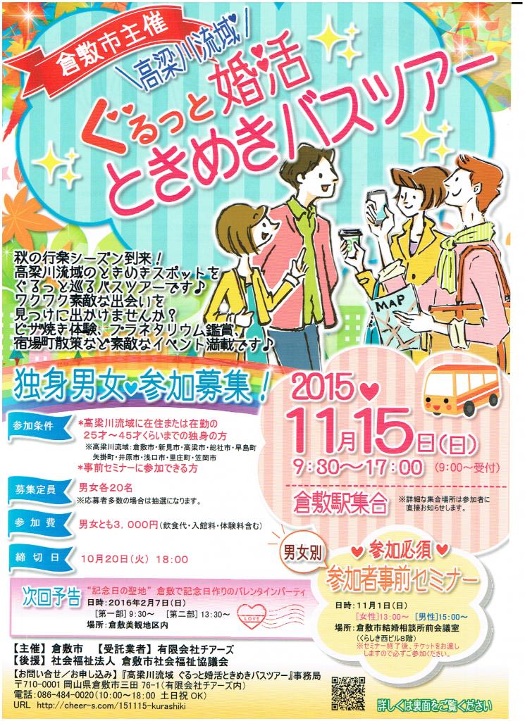 倉敷市主催 『高梁川流域 ぐるっと婚活ときめきバスツアー』