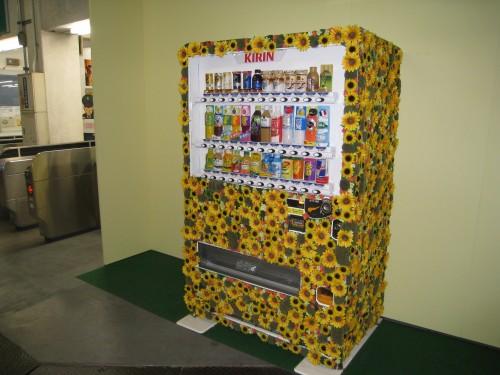 ひまわり自動販売機