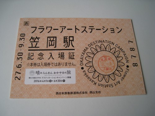 記念ポストカード