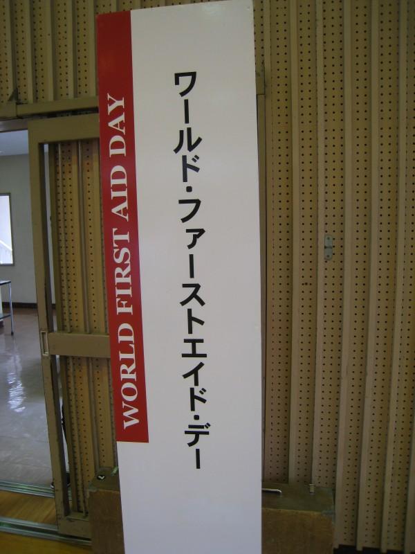 ワールド・ファーストエイド・デーin井原~世界救急法の日~