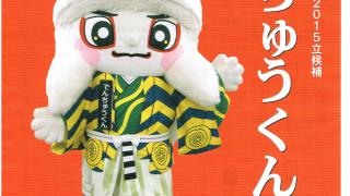 でんちゅうくんに投票してね♪ ゆるキャラ®グランプリ2015立候補 好きです、井原市!