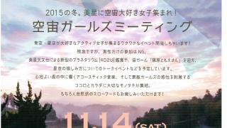 宇宙ガールズミーティング 2015BISEI 中世夢が原/美星町天文台【美星町】