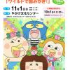 はなかっぱ キャラクターショー「ワイルドで歯磨き!」やかげ文化センター【矢掛町】