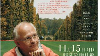 ~ウィーンからの贈りもの~フランツ・バルトロメイ チェロリサイタル(日本ツアー2015)【矢掛町】