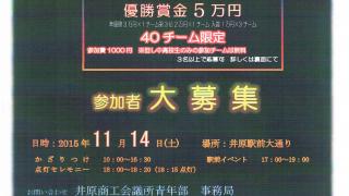 第12回みんなおいでよ ミナクルネ(イルミネーションコンテスト)参加者募集!!【井原市】