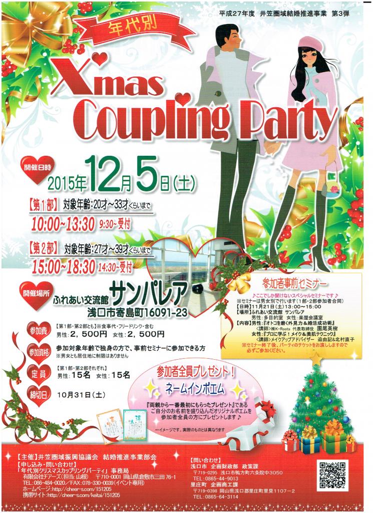 Xmas Coupling Party♥