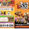 ファミマ秋のフェスタ!!ファミリーマート×ウルトラマン10/20 (火)~フェスタくじを引こう!