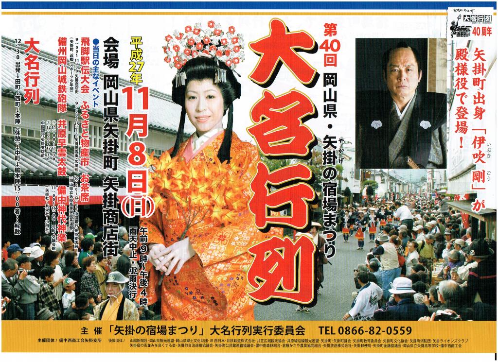 第40回 岡山県 矢掛の宿場まつり 大名行列