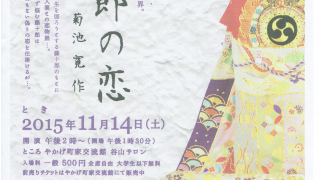 やかげ郷土美術館25周年記念「歌舞伎の衣装展」協賛 藤十郎の恋 菊池寛作【矢掛町】