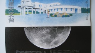 ☆美星天文台の市民無料公開日(4D2U)の上映・星空公園からの観察【井原市美星町】☆