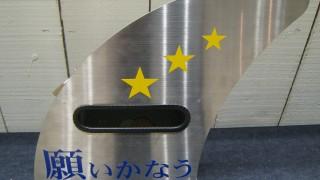井原駅をうろうろ( ◔ิω◔ิ) していたら、銀色に輝くある物体を発見した!!なんだこれ~
