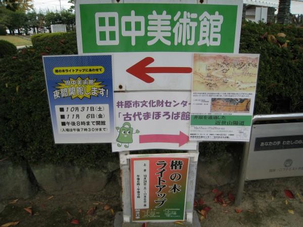 田中美術館夜間開館