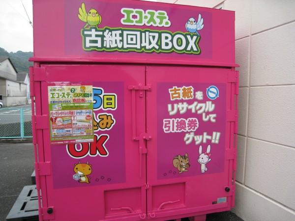 古紙回収ボックス