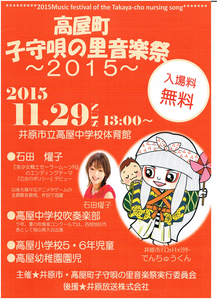 高屋町子守唄の里音楽祭 ~2015~