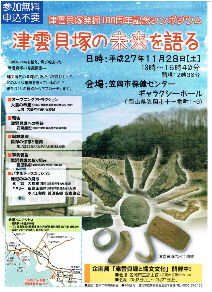 津雲貝塚発掘100周年記念シンポジウム