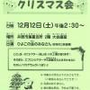 平成27年度 クリスマス会があるよー!ミニシアター(おしばい)の上演有り【井原市美星町】