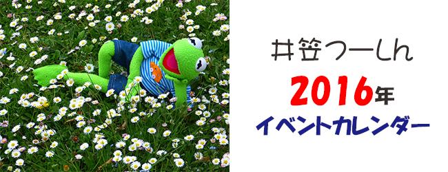 2016年イベントカレンダー