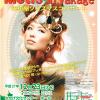 キミに出会えてよかった Metis in yakage  矢掛屋クリスマスコンサート【矢掛町】