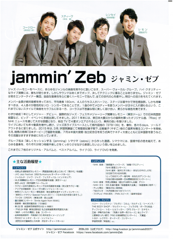 jammin'Zeb ジャミン・ゼブ