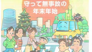 年末・年始の交通事故防止県民運動がはじまりまーす!!交通ルール守ってね♪