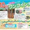 井原線ワンコインデー 開業17周年記念 井原線全線終日1乗車ごとに100円で乗れマース!