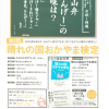 第2回 晴れの国おかやま検定 岡山弁もんげーの意味は?わかれば晴れの国達人!