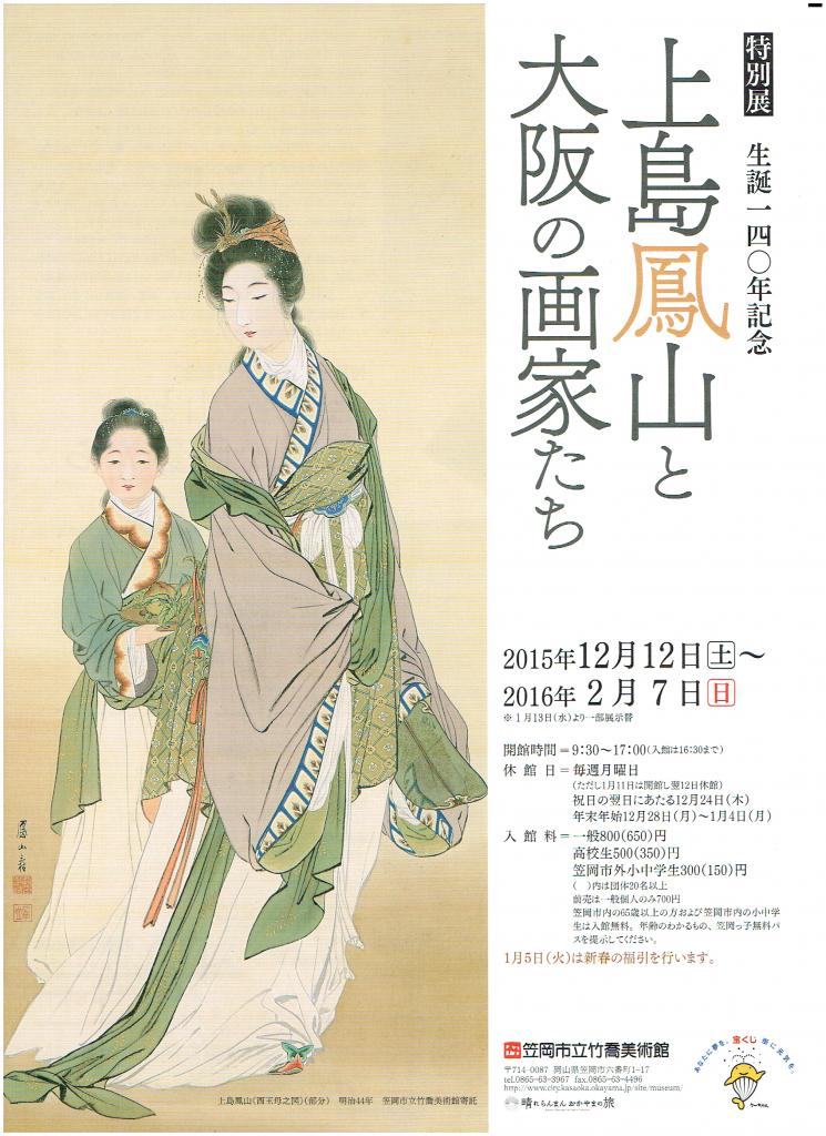 上島鳳山と大阪の画家たち