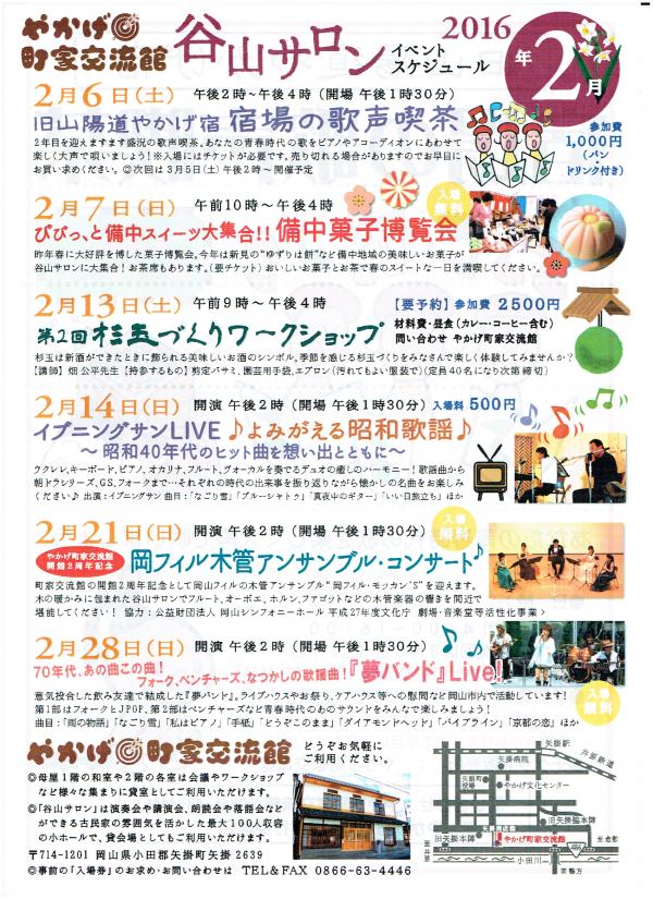 谷山サロン2016イベントスケジュール