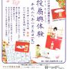 江戸時代の優雅な遊び  投扇興体験(とうせんきょう)TOUSENKYOU for FREE!【矢掛町】