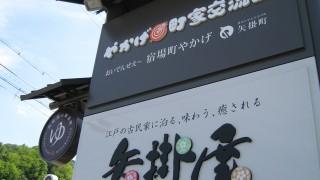 2015年12月イベントスケジュール やかげ町家交流館谷山サロン【矢掛町】お気軽に!!