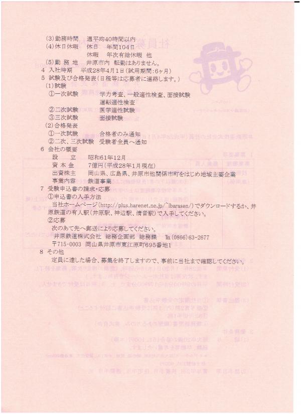 井原鉄道社員募集
