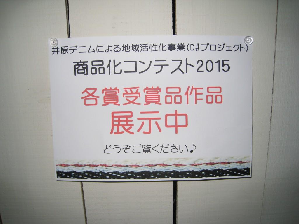 商品化コンテスト2015