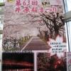第63回 井原桜まつりが開催されるみたいですよー!!ご報告だけしときます。【井原市】