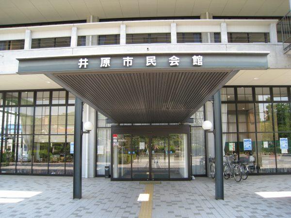 井原市民会館