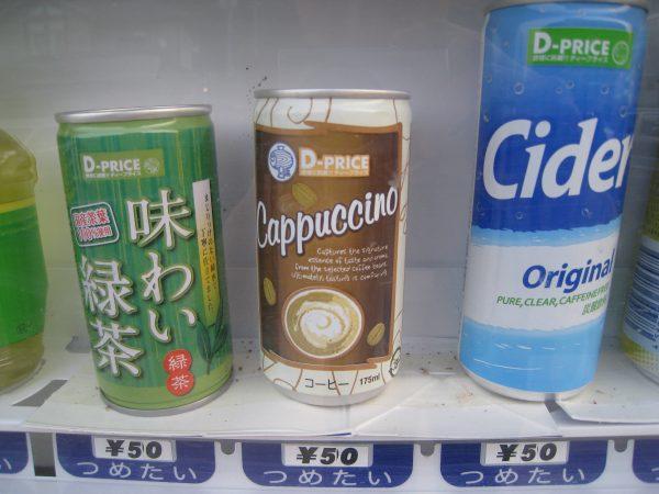 激安ジュース