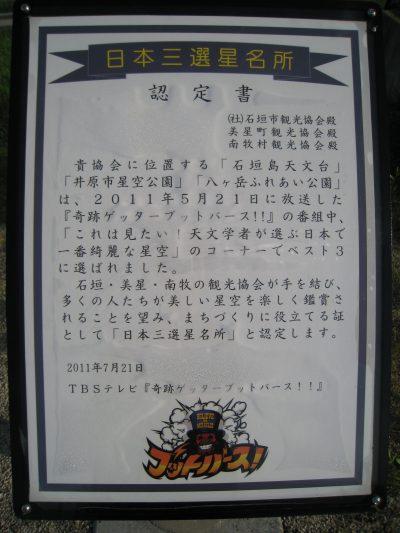 日本三選名所認定書